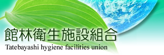 館林衛生施設組合 Tatebayashi hygiene facilities union